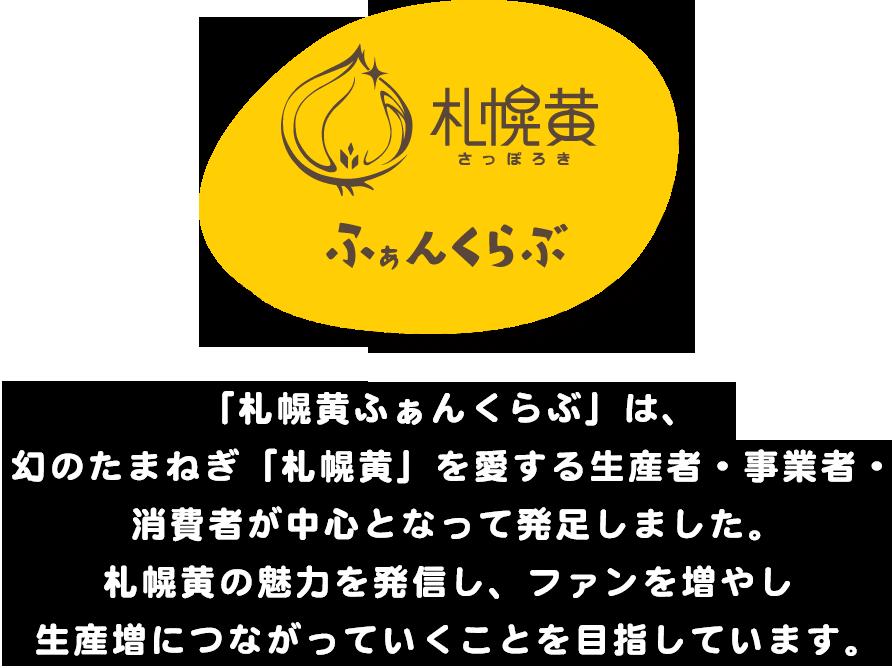 札幌黄ふぁんくらぶ